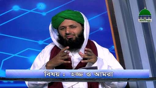 Ham Kahan Ja Rahay Hain Ep 13 - Hajj Aur Ham