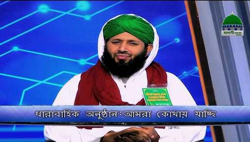 Ham Kahan Ja Rahay Hain Ep 15 - Ilm e Deen Aur Ham