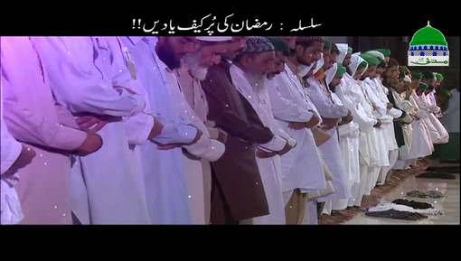 Ramzan Ki Purkaif Yaadain 1438H Ep 17