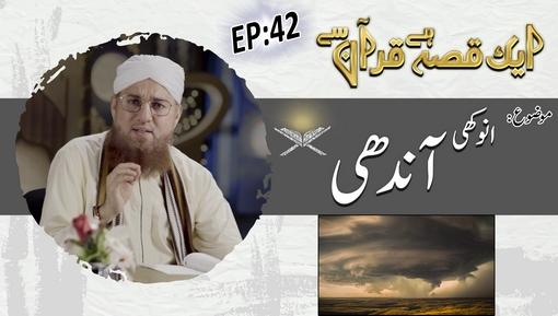 Aik Qissa Hai Quran Say Ep 43 - Qaum e Saba Ka Sailab