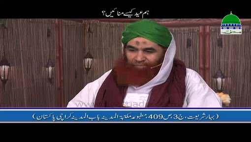 Ham Eid Kaisay Manain?