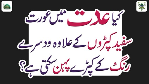 Kia Iddat Main Safaid Libas Lazmi Hai?