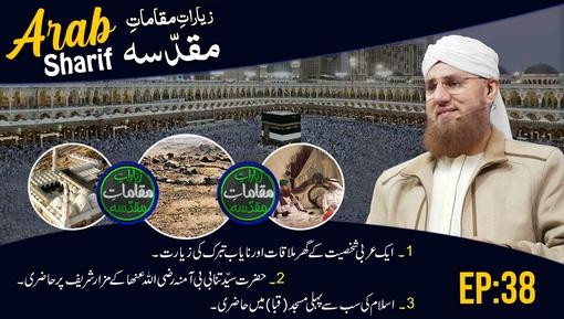 Ziyarat e Muqamat e Muqadasa 01 - The Shrin Of Hazrat Abu Ayyub Ansari رضی اللہ تعالٰی عنہ