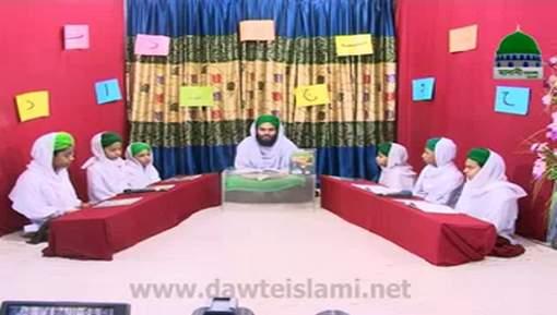 Madani Qaida Ep 08 - Sakoon Aur Jazam Kay Qawaid - Bangla