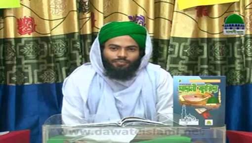 Madani Qaida Ep 09 - Meem Sakin Kay Qawaid - Bangla