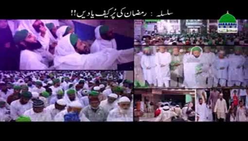 Ramzan Ki Purkaif Yaadain 1438H Ep 21