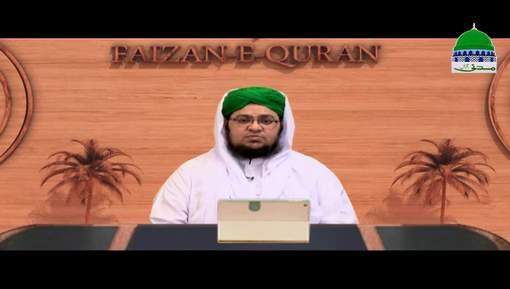 Faizan E Quran Ep 198 - Surah An-Naml Ayat 48 To 68