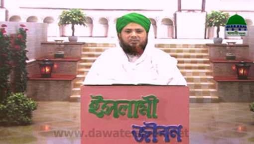 Islami Zindagi Ep 07 - ALLAH Ka Pyara Kaisa Banain - Bangla