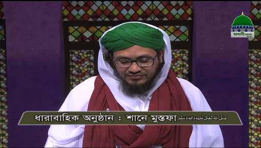 Shan e Mustafa ﷺ Ep 13