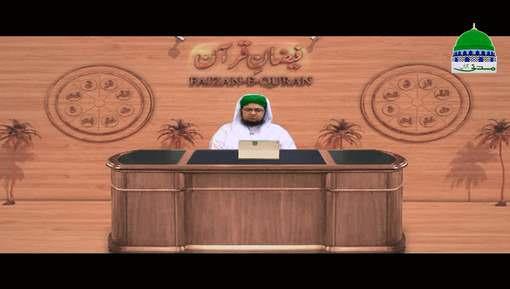 Faizan E Quran Ep 199 - Qayamat Ki Nishaniyan