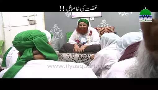 Ghaflat Ki Khamoshi
