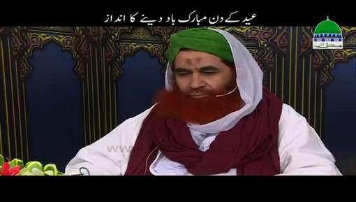 Eid Kay Din Mubarakbad Denay Ka Andaz