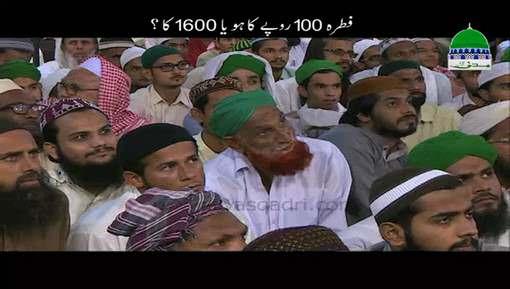 Fitra 100 Rupay Ka Ho Ya 1600 Ka?