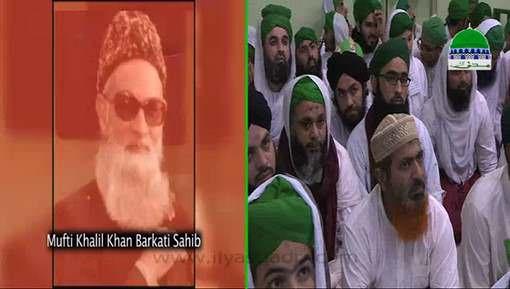 Hazrat Maulana Mufti Khalil Barkati Sahib رحمۃ اللہ علیہ