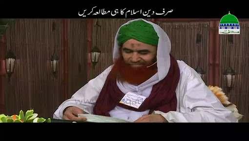 Sirf Deen e Islam Ka Hi Mutala Karain