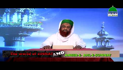 The World Of Jinnat and Ameer e Ahle sunnat Ep 14 - Protection Against Jinns