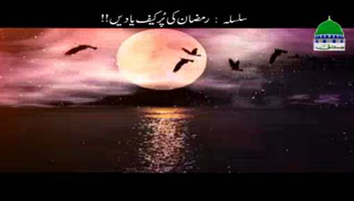 Ramzan Ki Purkaif Yaadain 1438H Ep 19