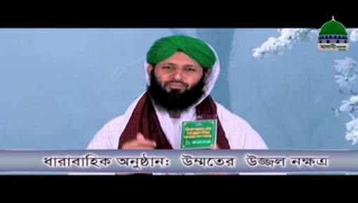 Ummat Kay Sitaray Ep 11 - Hazrat Ali کرّم اللہ تعالٰی وجہہ Kay Halaat e Zindagi