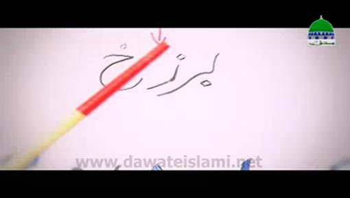 Promo - 12 Roza Tarbiyati Muallim Course - 30 Shawwal 1438H