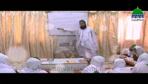 Promo - 5 Maah Mudarris Course Muqeem - 30 Shawwal 1438H
