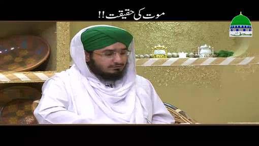 Mot Ki Haqeeqat