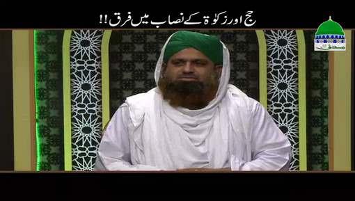 Hajj Aur Zakat Kay Nisab Main Farq