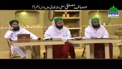 Ausaf e Mustafa ﷺ