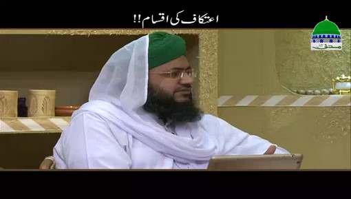 Itikaf Ki Aqsam