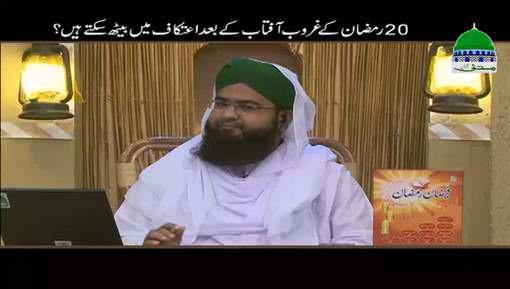 20 Ramadan Kay Ghuroob e Aftab Kay Bad Itikaf Kar Saktay Hain?