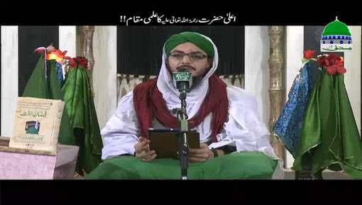 Aala Hazrat رحمۃ اللہ تعالٰی علیہ Ka Ilmi Maqam