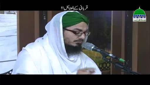 Qurbani Kay Fazail