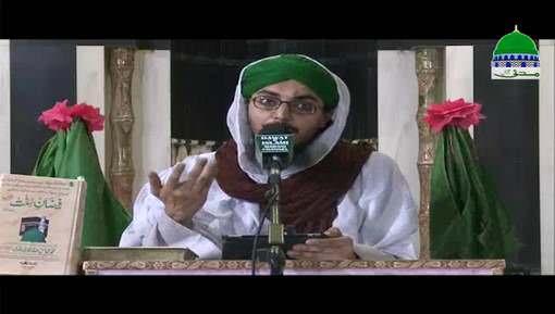 Insaniyat Ki Sab Say Bari Khidmat