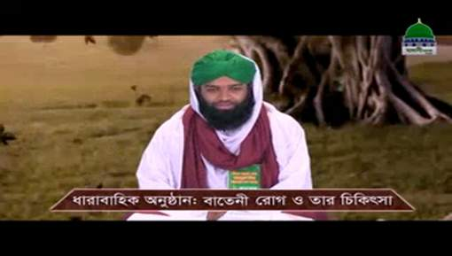 Batini Amraz Ep 18 - Buri Harkatain - Bangla