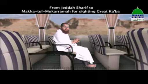 From Jeddah Sharif To Makka tul Mukarrama For Sighting Great Kaba