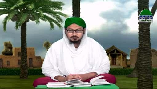 Fazail e Dua Ep 05 - Qabuliyat e Dua Ka Waqt - Bangla