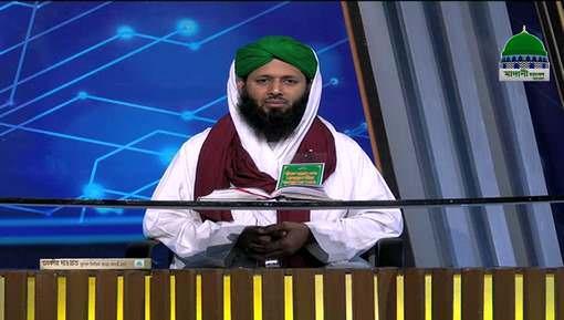 Ham Kahan Ja Rahay Hain Ep 28 - Sabar Aur Ham - Bangla