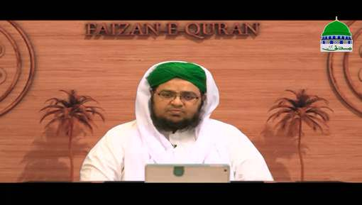 Faizan E Quran Ep 200 - Hazrat e Musa علیہ السلام Ka Bachpan