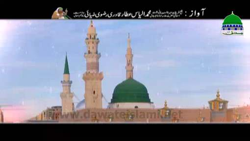 Durood Pak Ki Fazeelat