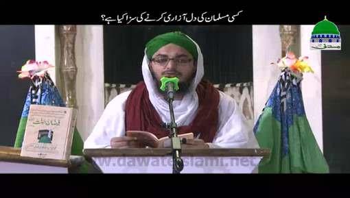 Kisi Musalman Ki Dil Azaari Karnay Ki Saza Kia Hai?