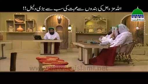 ALLAH عزّوجلّ Ki Bandon Say Muhabbat Ki Sab Say Bari Daleel