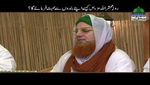 Roz e Mahshar ALLAH عزّوجلّ Kaisay Apnay Bandon Say Muhabbat Farmaye Ga
