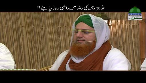 ALLAH عزّوجلّ Ki Riza Main Razi Rehna Chahiye