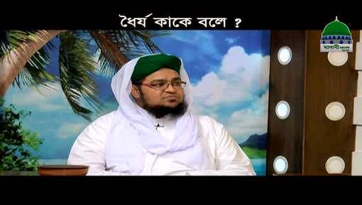 Sabar Kisay Kehtay Hain?