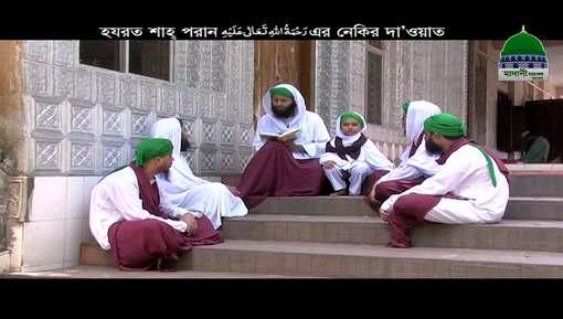 Hazrat Shah Farhan رحمۃ اللہ تعالٰی علیہ Ki Neki Ki Dawat