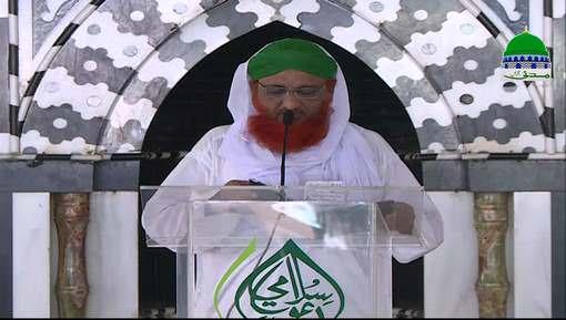 Iman Ki Shakhain Ep 280 - Dawateislami Kay Ijtimai Itikaf Ki Madani Baharain
