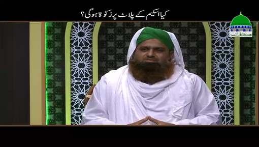 Kia Scheme Kay Plot Par Zakat Hai?