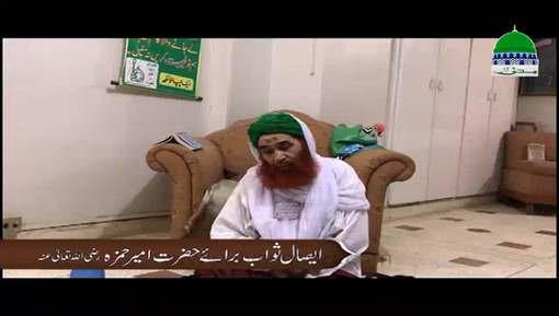 Esal e Sawab Baraye Saiyyiduna Hazrat Ameer Hamza رضی اللہ تعالٰی عنہ
