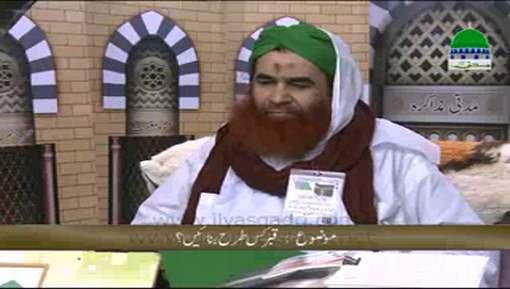 Qabar Kis Tarah Banain?