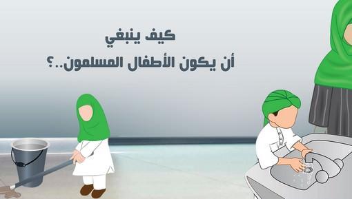 كيف ينبغي أن يكون الأطفال المسلمون؟
