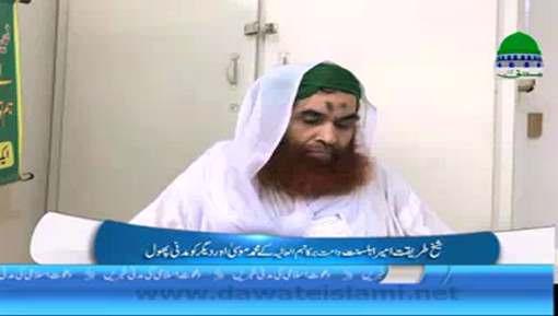 Muhammad Musa Say Un Ki Ahliya Kay Intiqal Par Taziyat